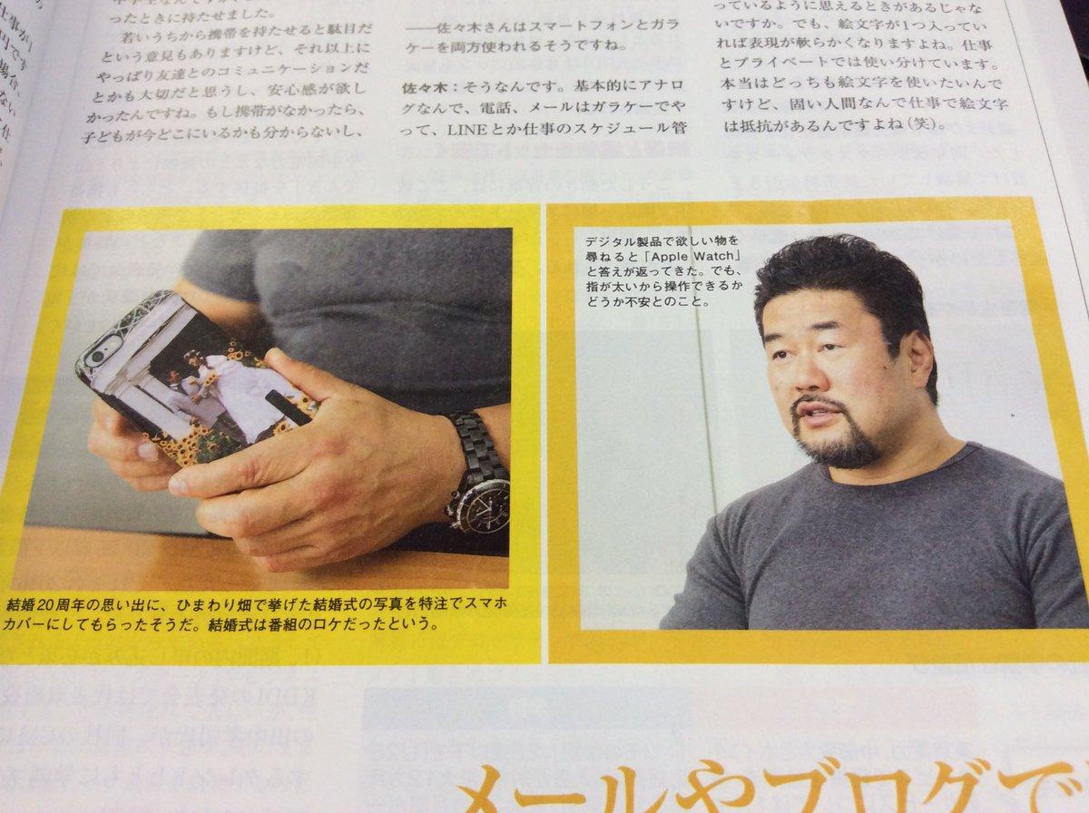 会社で回ってきた雑誌に載ってた。健介さんのスマフォカバー、ブンブブンで撮った写真なんだねー。素敵。 https://t.co/d5wYfMS7Kx