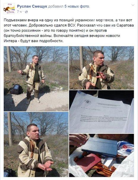 Обмен российских ГРУшников на Савченко и других украинских политзаключенных, возможен после вынесения им приговора, - глава СБУ - Цензор.НЕТ 4553