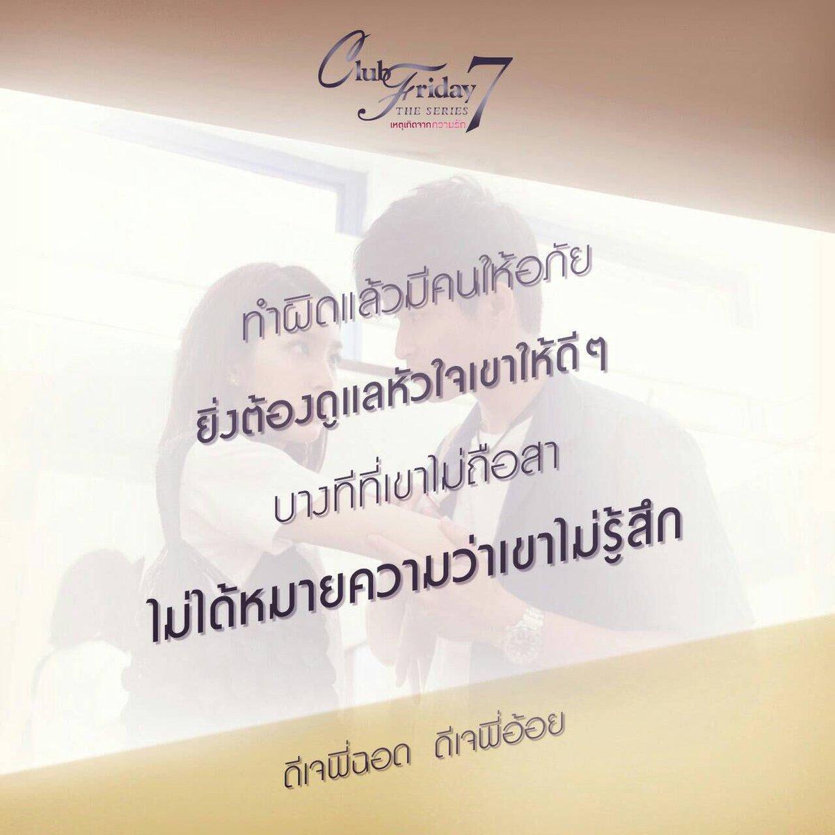#ClubFridayTheSeries7  #เหตุเกิดจากความรัก ตอน #รักลองใจ  #GMM25 https://t.co/lkLVGkConB