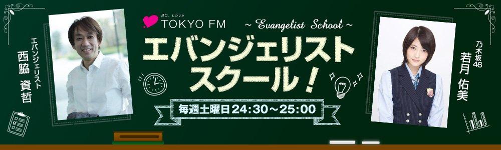 《ラジオ》もうすぐ「エバンジェリストスクール」(TOKYO FM)が始まります!24:30~25:00【レギュラー出演】若月佑美【公式HP】https://t.co/QOsb8e3Efw #乃木坂46 #evatfm  https://t.co/hcNLmrPvNG