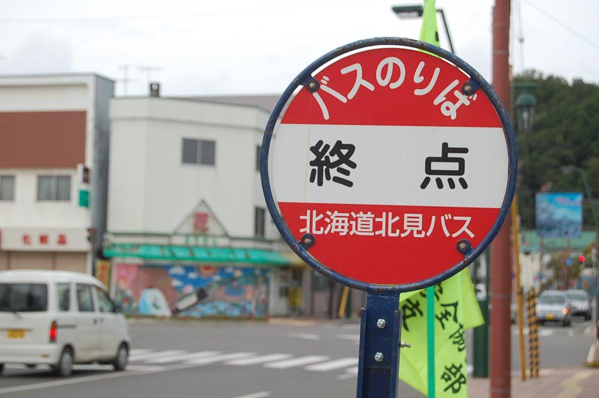 北海道オホーツク管内遠軽町にある「終点」。のりばじゃねーだろ! #全日本雑な名前のバス停選手権 https://t.co/Nq5iw4He9N