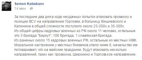 Российские каратели ведут бой с ополченцами Дагестана в Махачкале - Цензор.НЕТ 1053