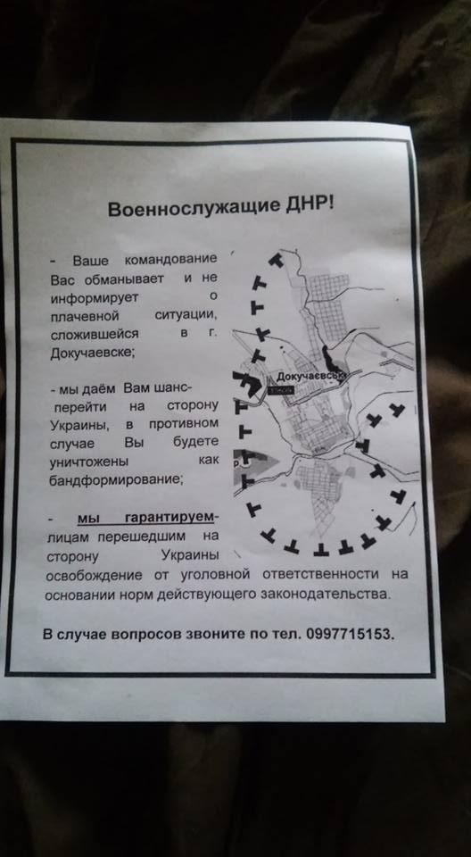Террористы нанесли артудары по Марьинке и Авдеевке, ранен мирный житель, - Нацполиция - Цензор.НЕТ 4489