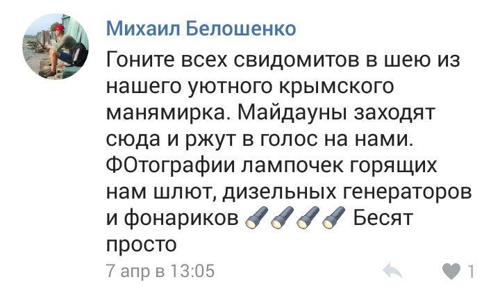 Грузооборот Севастопольского железнодорожного предприятия уменьшился на 90% в связи с транспортной блокадой - Цензор.НЕТ 1274