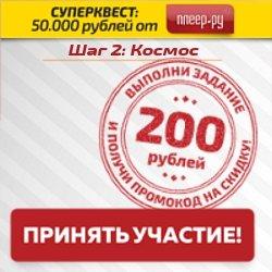 Открыт второй шаг квеста на сайте pleer.ru: Космос. https://t.co/RkP6ZEltEm https://t.co/8Kmxx4jnFQ
