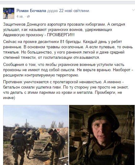С начала суток боевики 28 раз обстреляли позиции ВСУ, - пресс-центр АТО - Цензор.НЕТ 4066