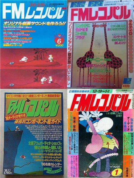 レトロ系 в Твиттере: «FMレコパル 1974年、小学館から創刊。FM放送番組情報を主体とした、FM情報誌。 https://t.co/Op0JxG0XVX»