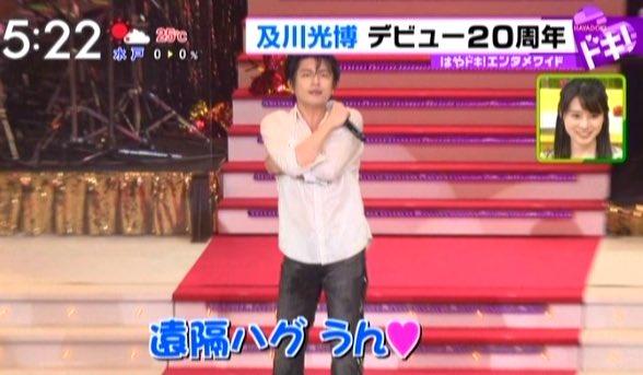 【ライブ】5万人とハグ♥やっぱり及川 光博は王子様だったwww