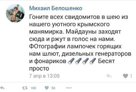 В оккупированном Крыму предупредили об отключениях света на протяжении всей следующей недели - Цензор.НЕТ 2538