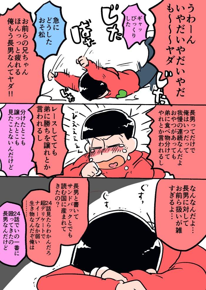 【カラおそ】『長男弟になる』(松まんが)