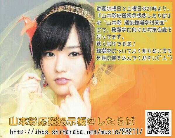 したらば掲示版にて、山本彩さん推しによる選挙対策会議が行われております お気軽にご参加ください  http:// bit.ly/2h2m9uA  &nbsp;   #山本彩をてっぺんに #NMB48 #NHK紅白 #さや姉 <br>http://pic.twitter.com/n79NT6P1W8