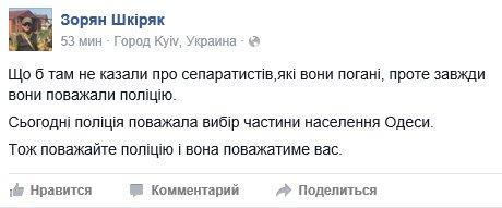 ГПУ сообщила экс-замгенпрокурора Касько о подозрении в мошенничестве, - Куценко - Цензор.НЕТ 8156