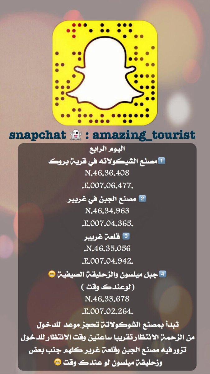 e3ba49424 السياحة المذهلة on Twitter: