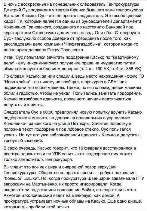 Подозрение в совершении преступления Касько было зачитано и вручено в соответствии с законом, - ГПУ - Цензор.НЕТ 8506