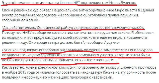 Подозрение в совершении преступления Касько было зачитано и вручено в соответствии с законом, - ГПУ - Цензор.НЕТ 8493
