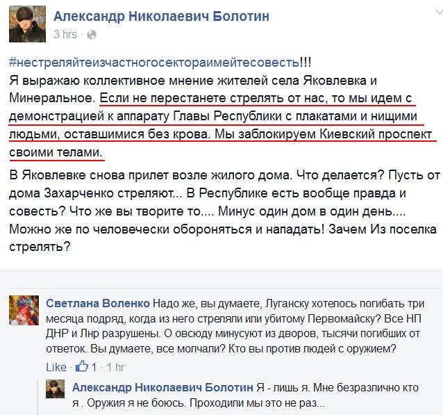 Ситуация на Донбассе остается напряженной. Авдеевка и Пески обстреляны из минометов, - пресс-центр штаба АТО - Цензор.НЕТ 9503