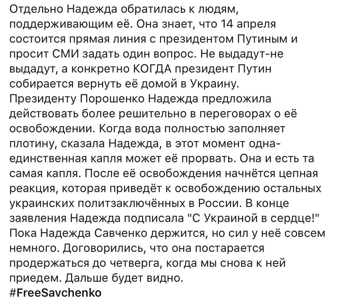 Савченко просит конкретно спросить у Путина во время прямой линии, когда он собирается вернуть ее в Украину, - адвокат - Цензор.НЕТ 9080
