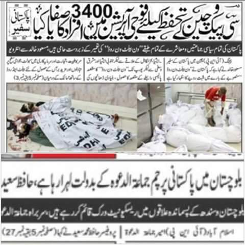 Internationally recognized terrorist JUD claims it is the reason #Pakistan flag still flies in #Balochistan https://t.co/POc3mkP2DV