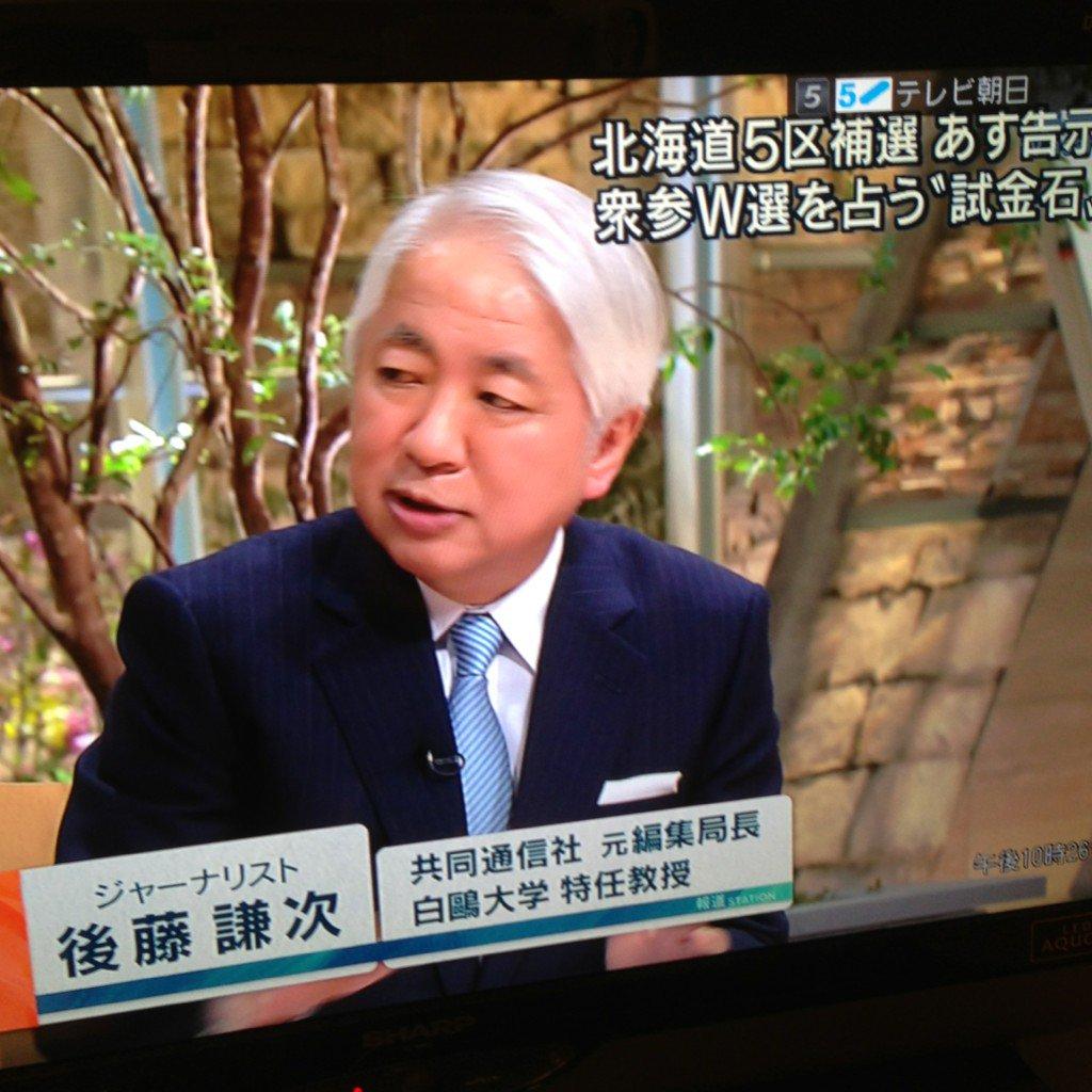 ステーション 後藤 ニュース