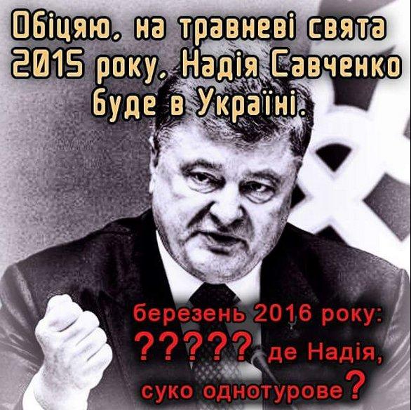 Ответственность за срыв договоренностей по обмену Савченко лежит на Кремле, - сестра - Цензор.НЕТ 5297