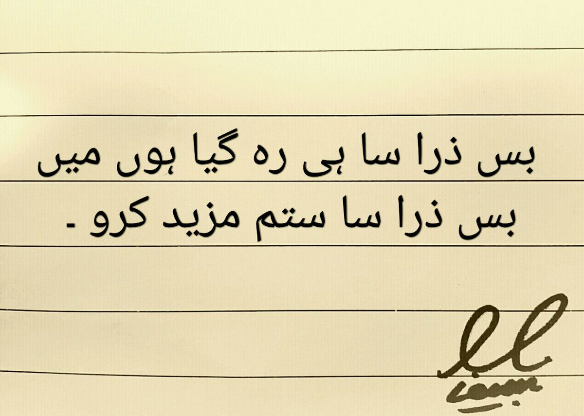 Urdu Poetry On Twitter Quote Poetry Urdu Sad Best Shayari