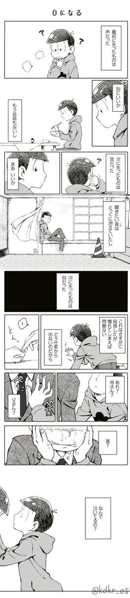 【おそ松さん漫画】『0になる』(24話後25未満IFルートで速度)