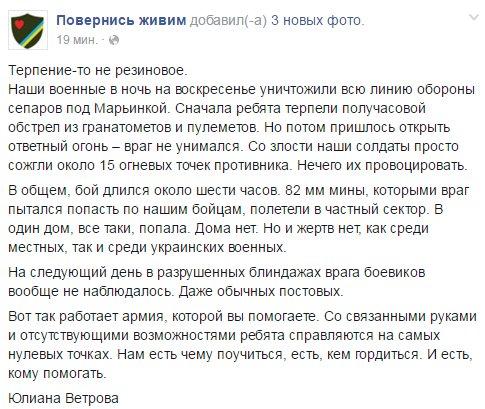 Ситуация на Донбассе остается напряженной. Авдеевка и Пески обстреляны из минометов, - пресс-центр штаба АТО - Цензор.НЕТ 7911