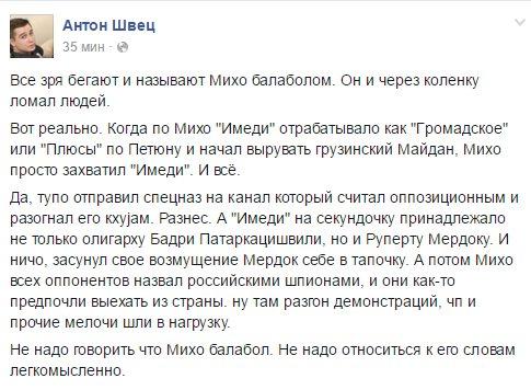 Ложкин сделал правильный выбор, я ему аплодирую, - Саакашвили - Цензор.НЕТ 1047