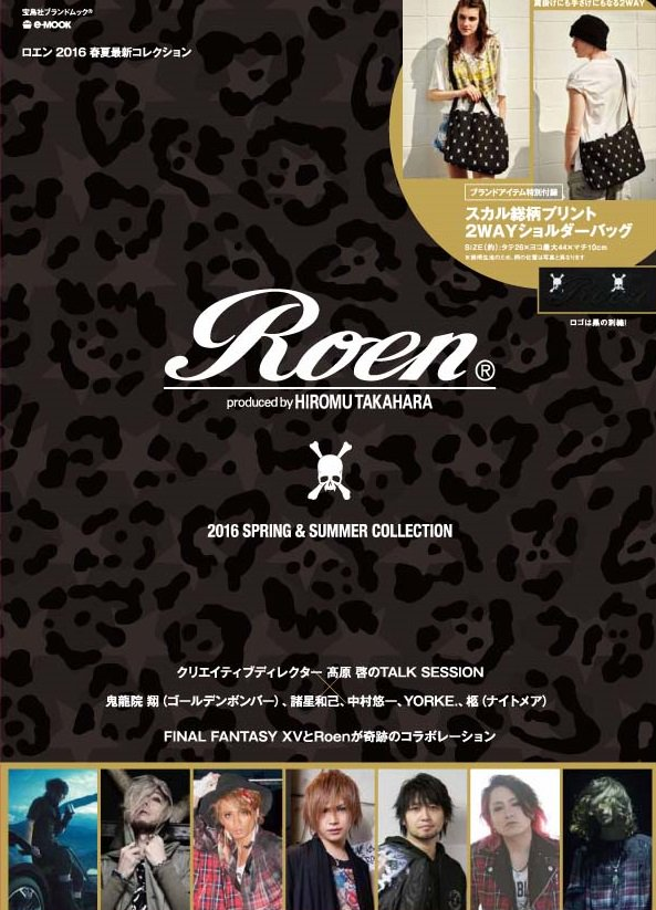 Roen produced by HIROMU TAKAHARA 2016 SPRING & SUMMER COLLECTION ( 4/21発売2016年春夏の「ロエン」最新本。