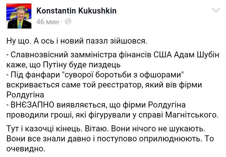 Офшор друга Путина виолончелиста Ролдугина связан с делом Магнитского, - СМИ - Цензор.НЕТ 2988