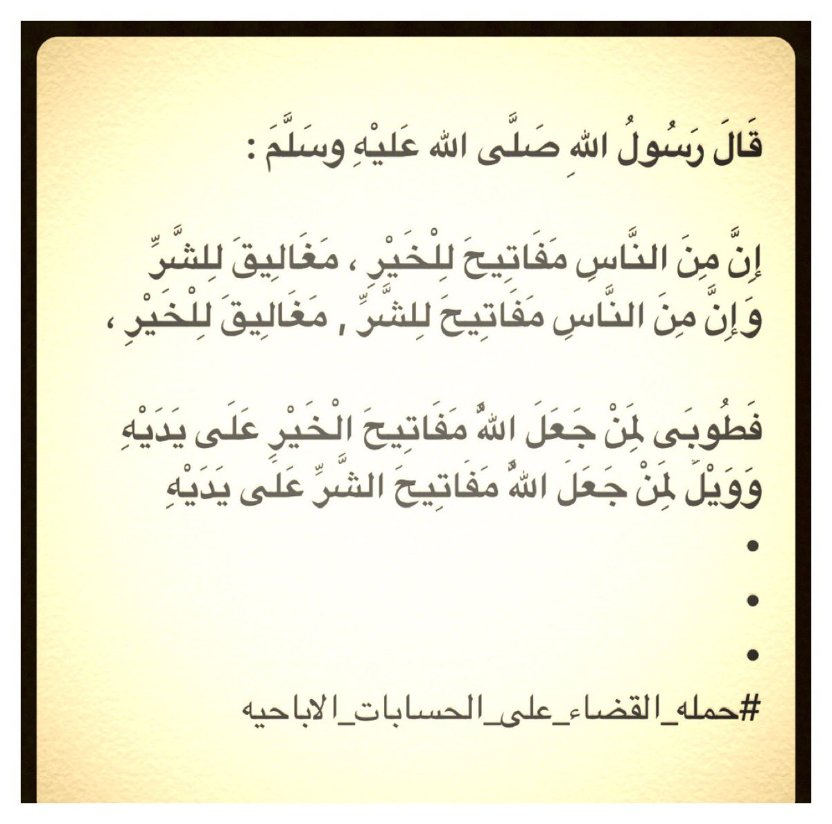 اللهم لا تؤاخذنا بما فعل السفهاء منا إسلام ويب