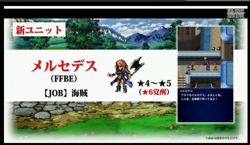 【FFBE】新ユニット「ファリス(FF5)」「メルセデス(FFBE)」が登場予定きたー!FFBEオリキャラのメルセデスは☆6まで覚醒!【ブレイブエクスヴィアス】