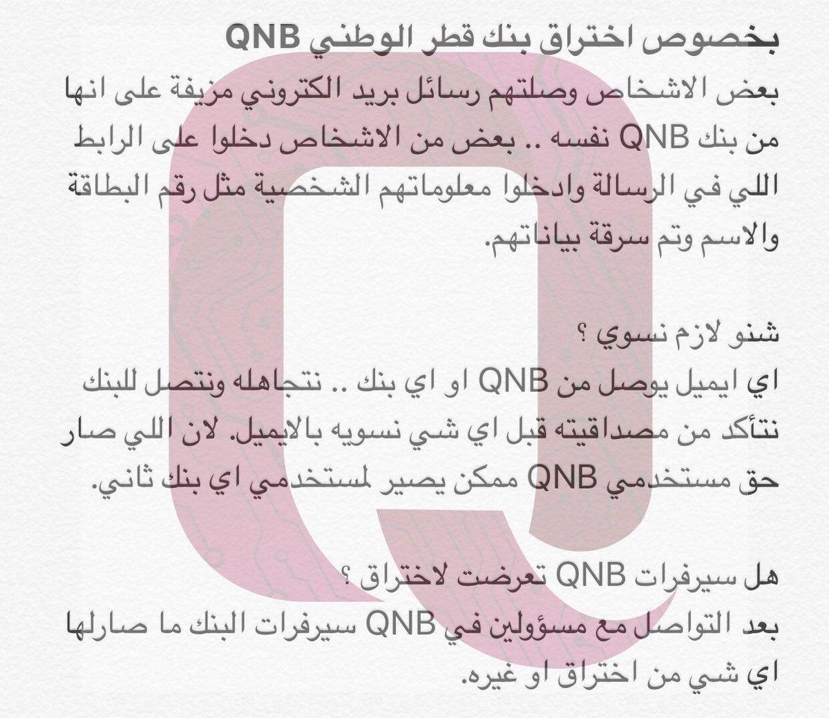 """قطر نولوجي 🖥 en Twitter: """"بخصوص الاخبار عن اختراق بنك قطر الوطني QNB هنا  توضيح للموضوع كامل بعد التواصل مع البنك والاطلاع على كل شي تم نشره… """""""