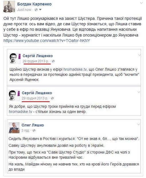 Адвокаты Шустера оспорят в суде аннулирование его разрешения на работу в Украине - Цензор.НЕТ 9573
