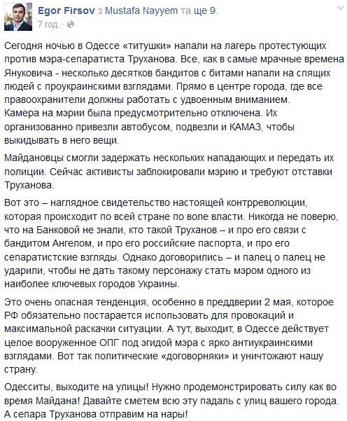 """Свобода слова и бизнес на свободе слова - разные вещи"", - советник Президента Медведев о скандале с Шустером - Цензор.НЕТ 1303"
