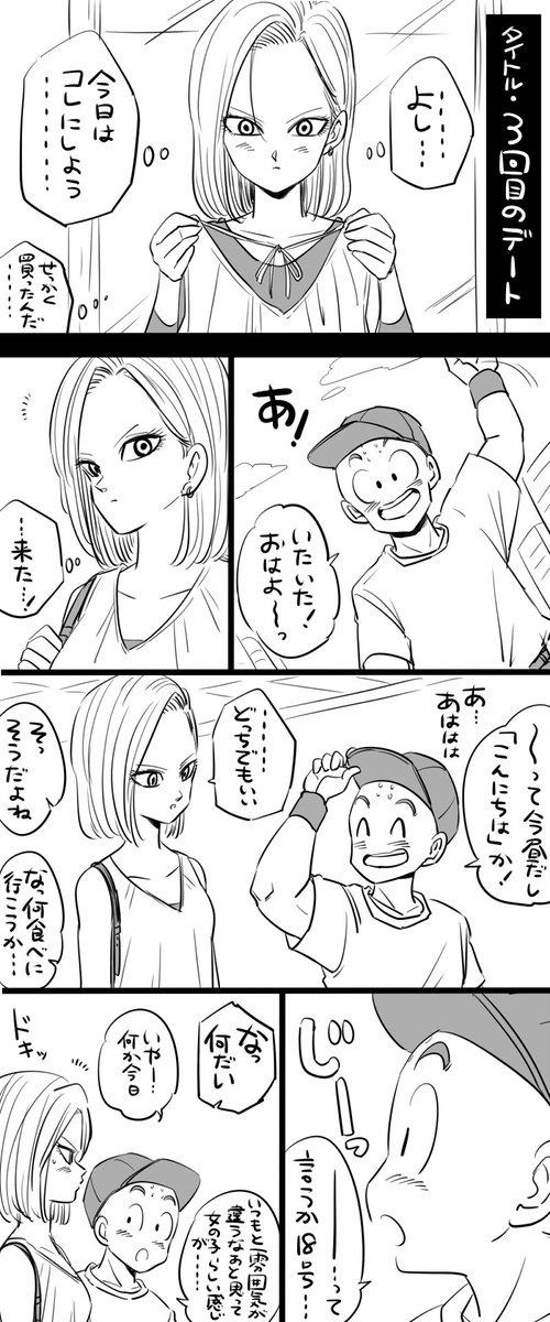3回目のデート pic.twitter.com/ELQS2XQfqY