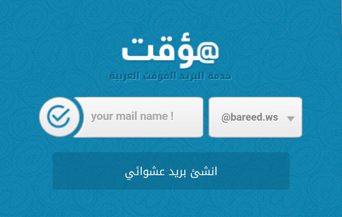 طلال 92 Pa Twitter موقع عربي يعطيك بريد إلكتروني جاهز بثواني لإستخدامه في المواقع التي تتطلب تسجيل Https T Co Pifc03vvxm