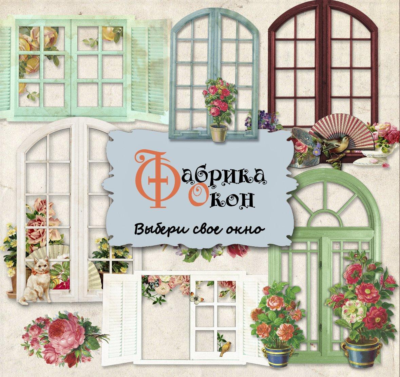 Картинки с окнами скрапбукинг