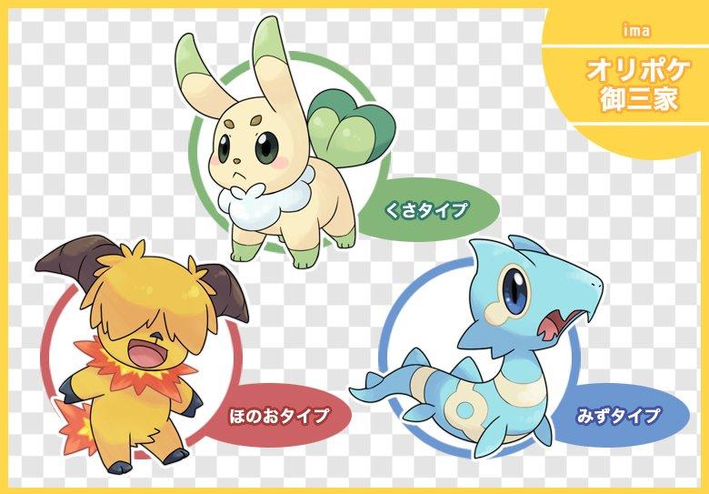 Pokemon Gen 8 Leak Images Pokemon Images