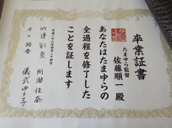 昨日はたまゆら卒業式。 僕も無事卒業できました。 #tamayura ツイートまだ全部読みきれていませんが、たまゆらを支えてくれたみなさん本当にありがとうございました。 https://t.co/WjM11NkpE9