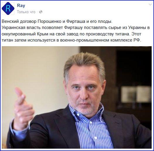 Это, скорее всего, результат договоренности Фирташа и Порошенко, - Чумак об абонплате за газ - Цензор.НЕТ 2910