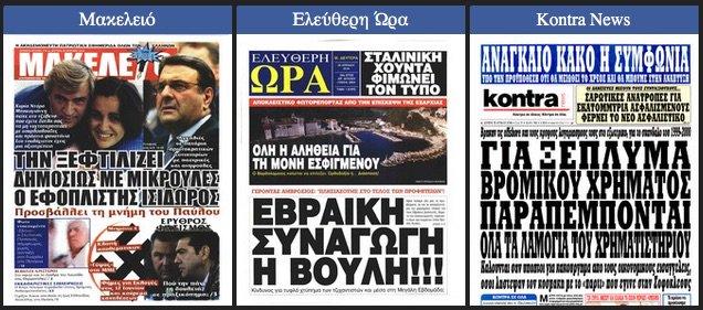 Σήμερα κυκλοφορούν μόνο αυτές οι εφημερίδες… Άλλη μια τεράστια επιτυχία του συνδικαλιστικού κινήματος. https://t.co/kct9E3hIcS
