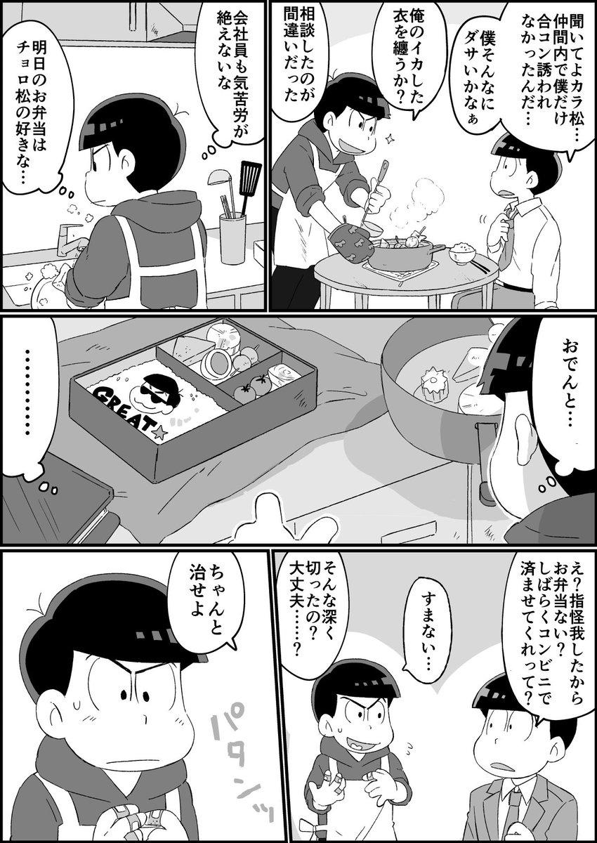 【水陸松】『兄のお弁当』(まんが)