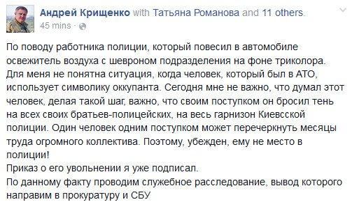 Экс-глава винницкой полиции Шевцов контактировал с представителями ФСБ РФ в Крыму, - СБУ - Цензор.НЕТ 973