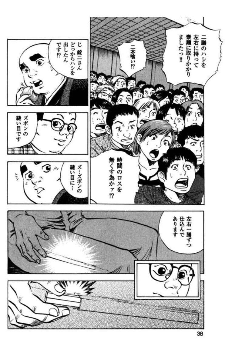 中村涼子 в Твиттере: «土山しげる先生の『喰いしん坊!』にここ数日どハマりしている。 鍛錬を重ねた大食いファイターは、どこからでも箸が出てくる。  アプリ・マンガZEROにて全巻無料で配信され中!… »