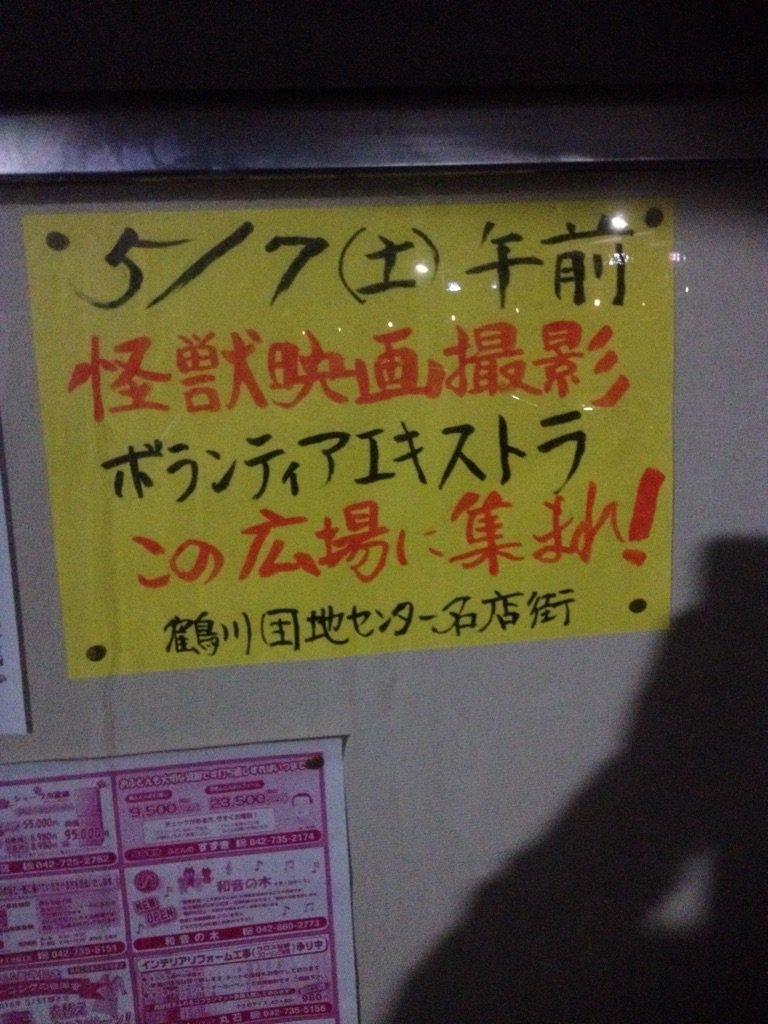 5月7日の午前中に鶴川団地商店街の広場で怪獣映画の撮影だって。エキストラ募集だって。 https://t.co/iSVYJYGOY8