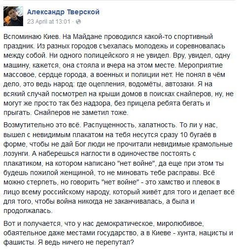 """Оккупационные власти Севастополя обещают """"спасти"""" крымчан от геев - Цензор.НЕТ 5416"""