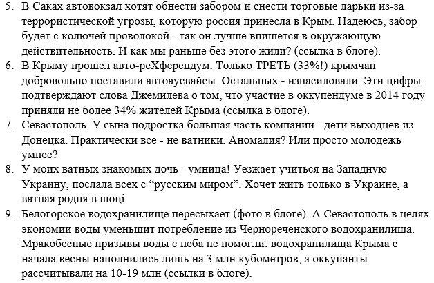 """Оккупационные власти Севастополя обещают """"спасти"""" крымчан от геев - Цензор.НЕТ 9038"""