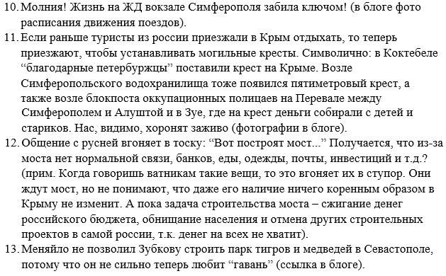 """Оккупационные власти Севастополя обещают """"спасти"""" крымчан от геев - Цензор.НЕТ 9664"""