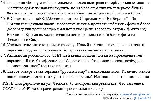 """Оккупационные власти Севастополя обещают """"спасти"""" крымчан от геев - Цензор.НЕТ 4628"""